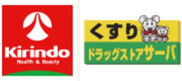 ドラッグストアサーバ中央脇浜店