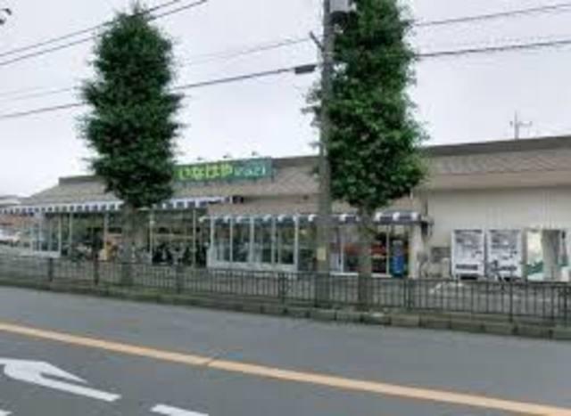 本厚木駅 バス39分「春日台一丁目」徒歩6分[周辺施設]スーパー