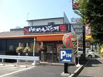 らあめん花月嵐多摩野猿街道店