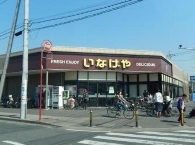 ドイール登戸[周辺施設]スーパー