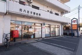 元八王子郵便局