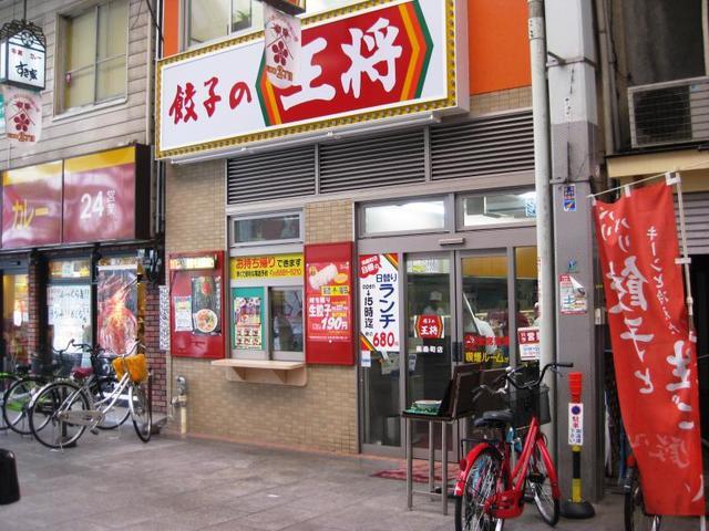 餃子の王将南森町店