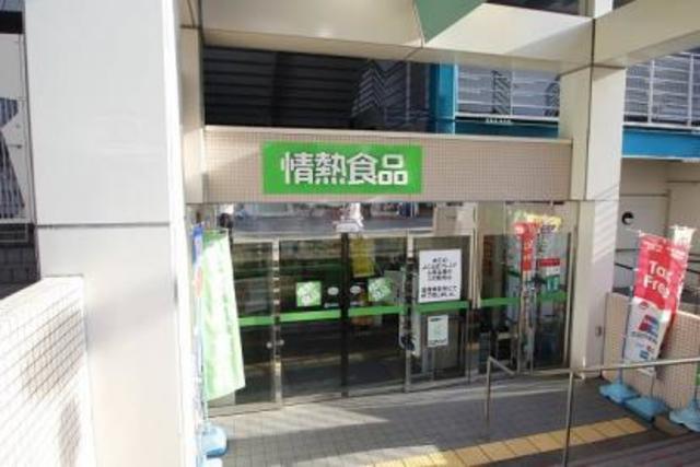 二俣川駅 徒歩2分[周辺施設]スーパー