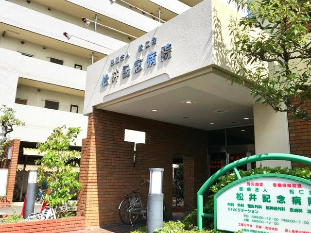 医療法人松仁会松井記念病院
