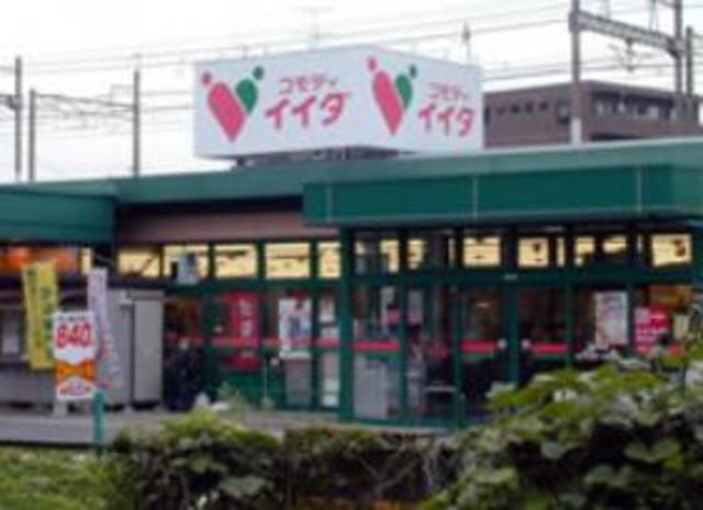 フラワーマンションコヤタ[周辺施設]スーパー