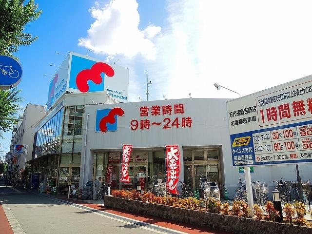 万代福島吉野店