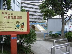 柳島児童遊園