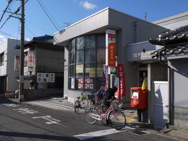 高石千代田郵便局
