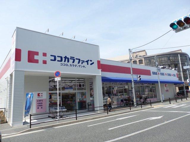 ココカラファイン豊中城山店