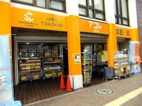 アコレ赤塚新町店