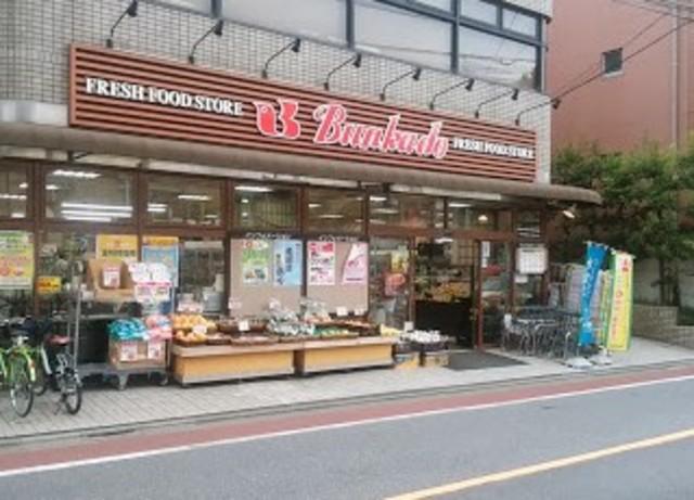 (シニア限定)Forest西大井[周辺施設]スーパー