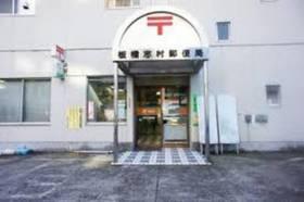 板橋志村郵便局