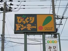 びっくりドンキー富久山店