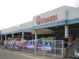 https://image.rentersnet.jp/49eec881382f23683541678a1ff775c5_property_picture_1993_large.jpg_cap_コメリ