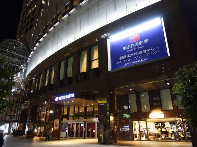 梅田芸術劇場メインホール