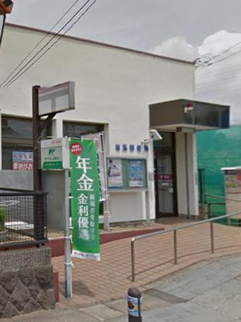 カーサフェリーチェ[周辺施設]郵便局