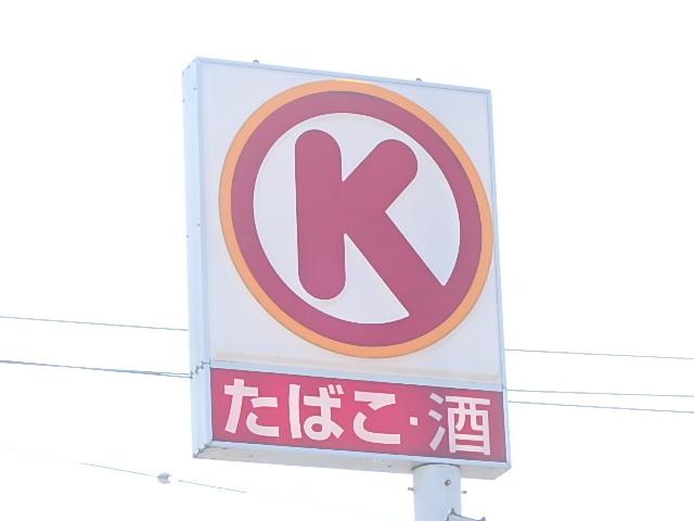 サークルK公園南矢田店