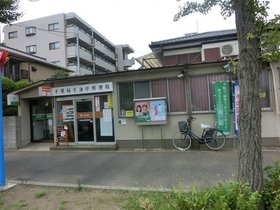 千葉稲毛海岸郵便局