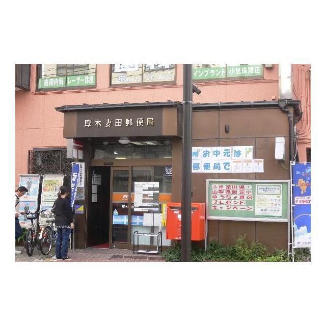 本厚木駅 バス10分「金田下宿」徒歩6分[周辺施設]郵便局