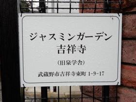 ジャスミンガーデン吉祥寺その他