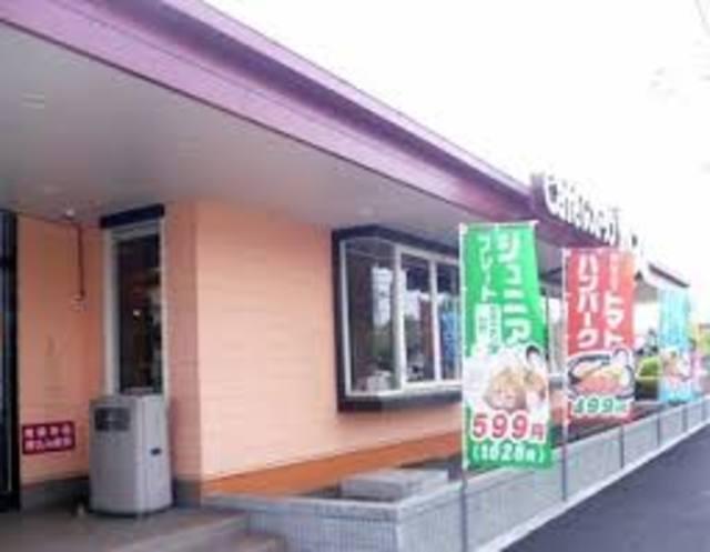 シャンモルティ[周辺施設]飲食店