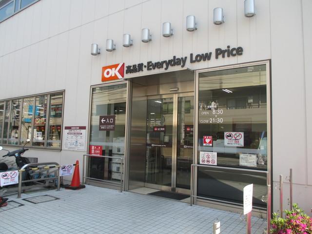 サンセール戸塚V[周辺施設]スーパー