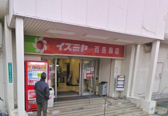 イズミヤ百舌鳥ショッピングセンター