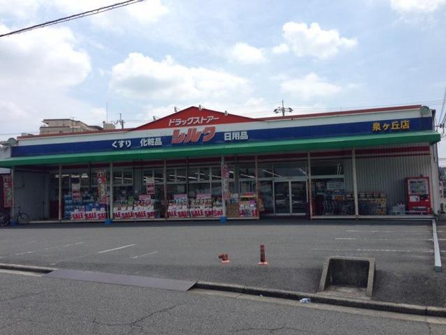 シルク泉ヶ丘店