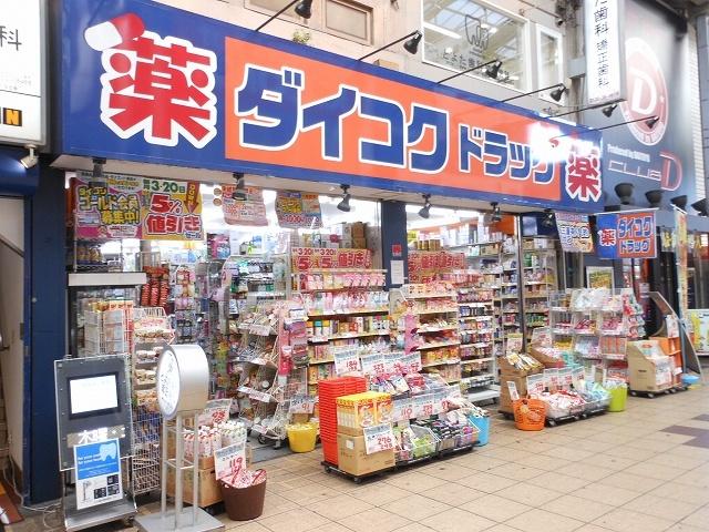 ダイコクドラッグ十三駅西口店