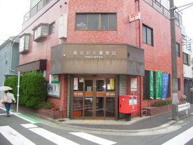 横浜岩井郵便局