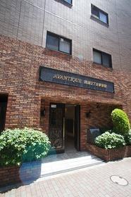 アヴァンティーク銀座2丁目参番館の外観画像