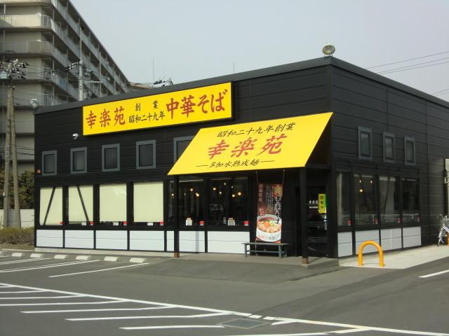 ハピネスⅡ[周辺施設]飲食店