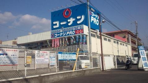 ルミエール八戸ノ里 コーナンPRO東大阪店