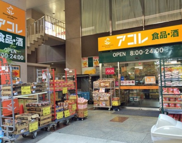北池袋駅 徒歩8分[周辺施設]スーパー