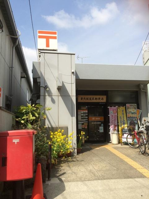 グランデージ長田東 東大阪荒本郵便局