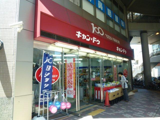 Can★Do蛍池店