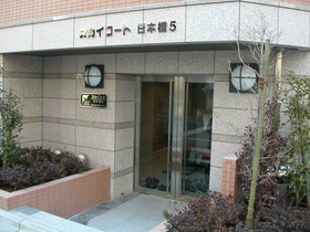 スカイコート日本橋第5エントランス