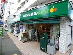 マルエツプチ松庵三丁目店