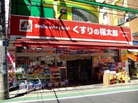 薬局くすりの福太郎成増店