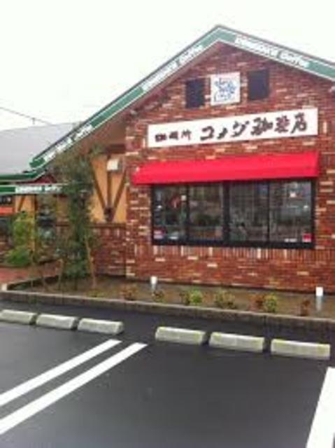 コメダ珈琲店堺鳳店