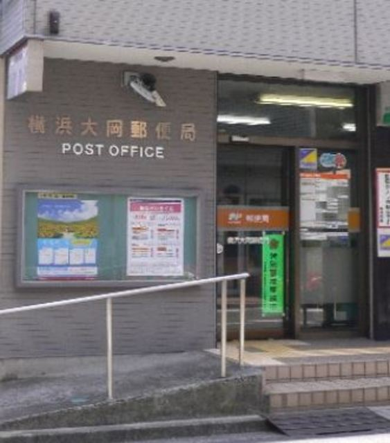 堀井ハイツ[周辺施設]郵便局