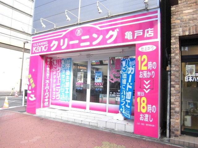 N-stage Kameido 2[周辺施設]その他