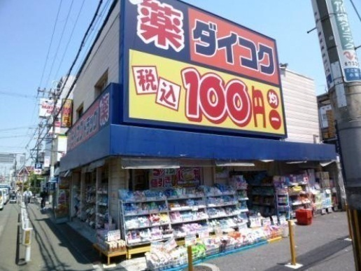 ジュネス八戸ノ里 ダイコクドラッグ八戸ノ里駅前店
