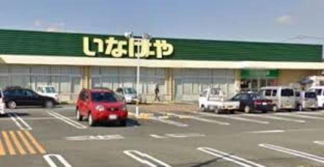 ハピネス[周辺施設]スーパー