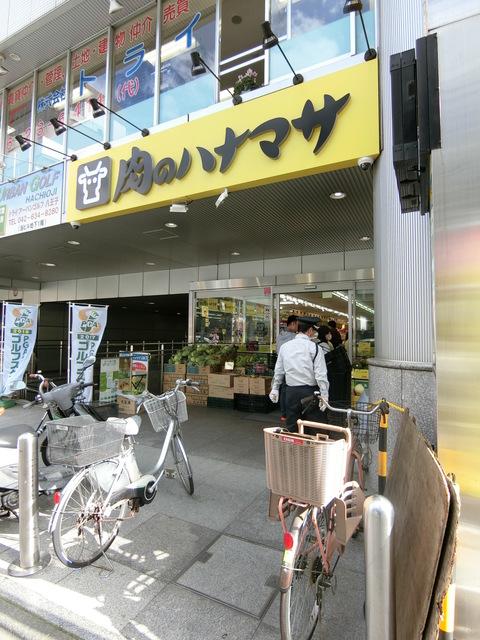 Kaoyu[周辺施設]スーパー
