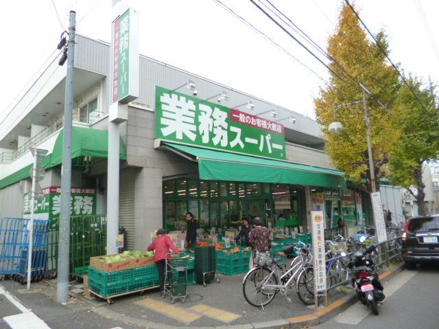 池上駅 徒歩16分[周辺施設]スーパー