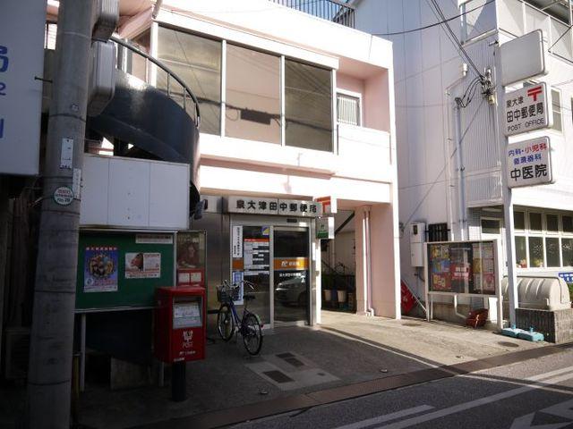 泉大津田中郵便局