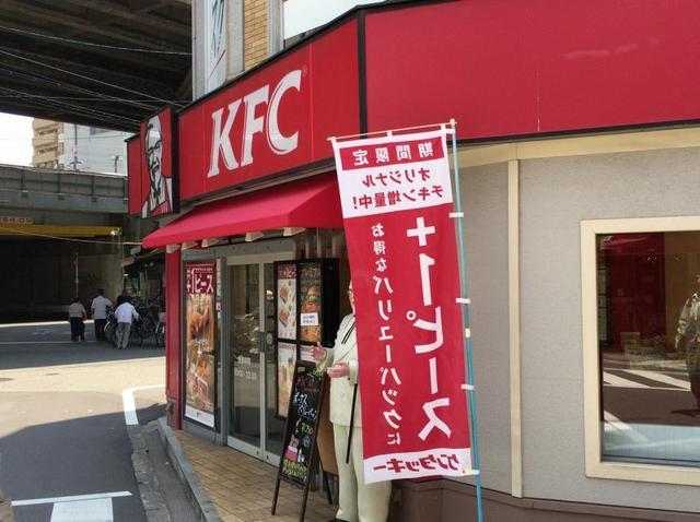 ケンタッキーフライドチキン塚本駅前店