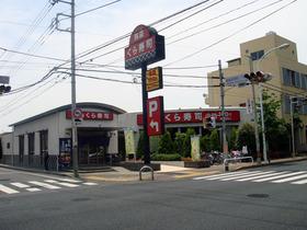 無添くら寿司昭島駅前店