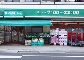 まいばすけっと新蒲田店